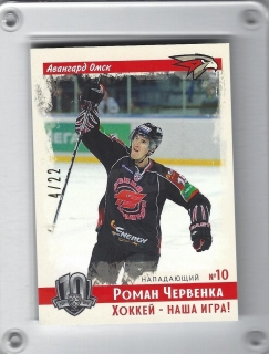 Červenka Roman SeReal KHL Exclusive Collection Vintage 2019 Limite /22 č.VNT-150